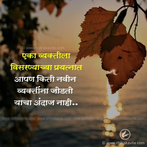 eka-vyaktila  - Marathi Suvichar