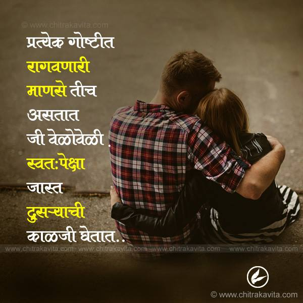 Caring-People Marathi Relationship Quote Image