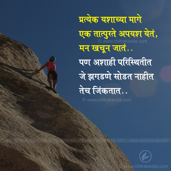 zagadne Marathi Success Quote Image