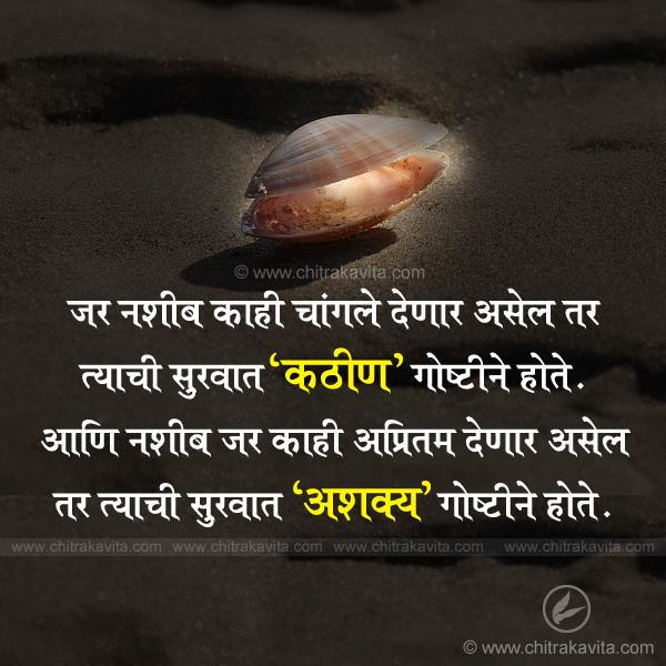 har-nashib Marathi Struggle Quote Image
