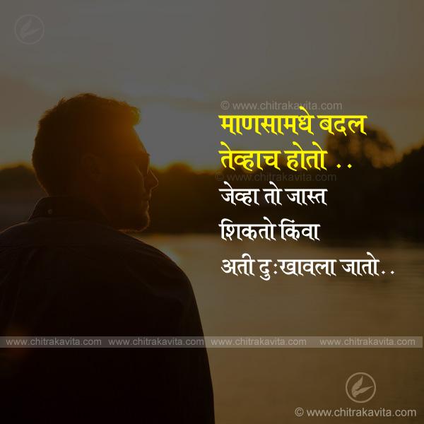 mansamadhe-badal  - Marathi Quotes