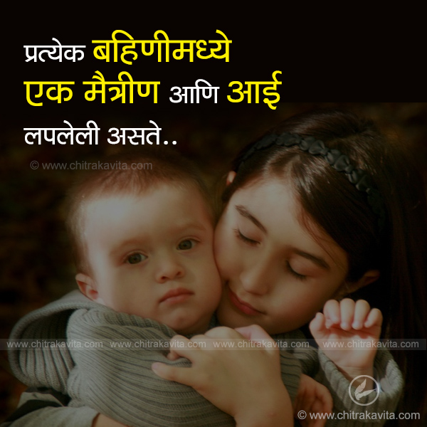 bahin Marathi Family Quote Image