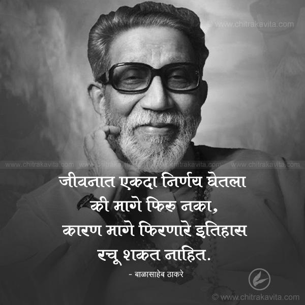 history Marathi Inspirational Quote Image