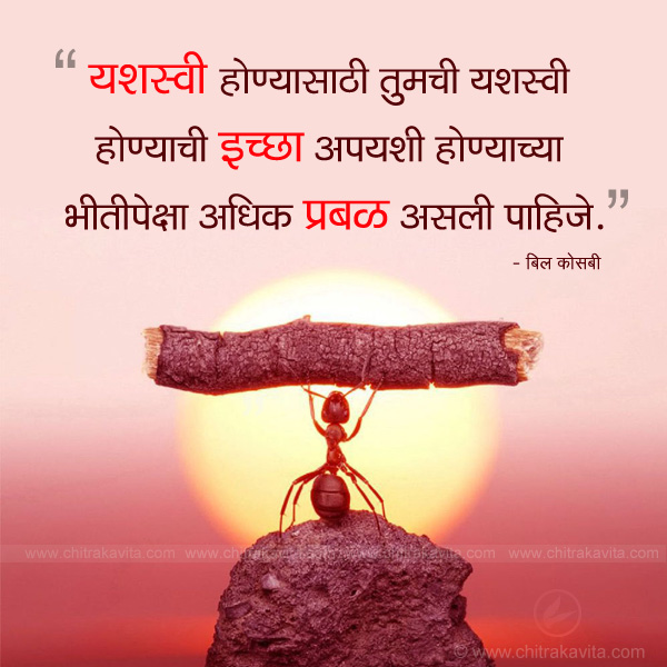 marathi quotes inspirational marathi