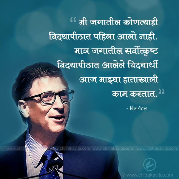 bill-gates  - Marathi Quotes