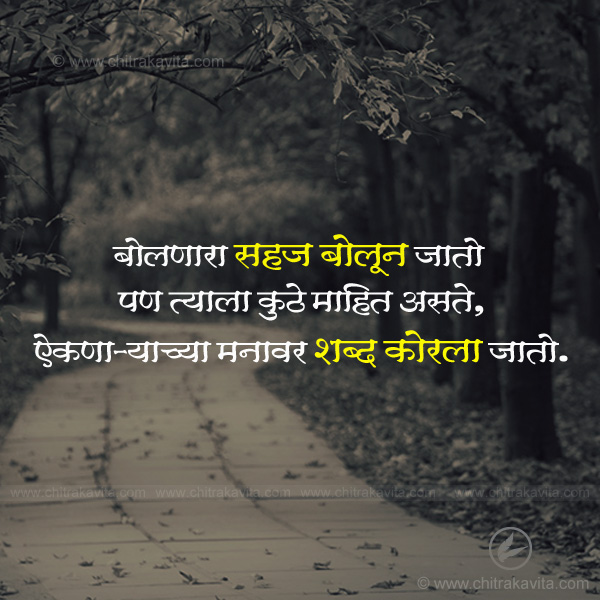 words Marathi Relationship Quote Image