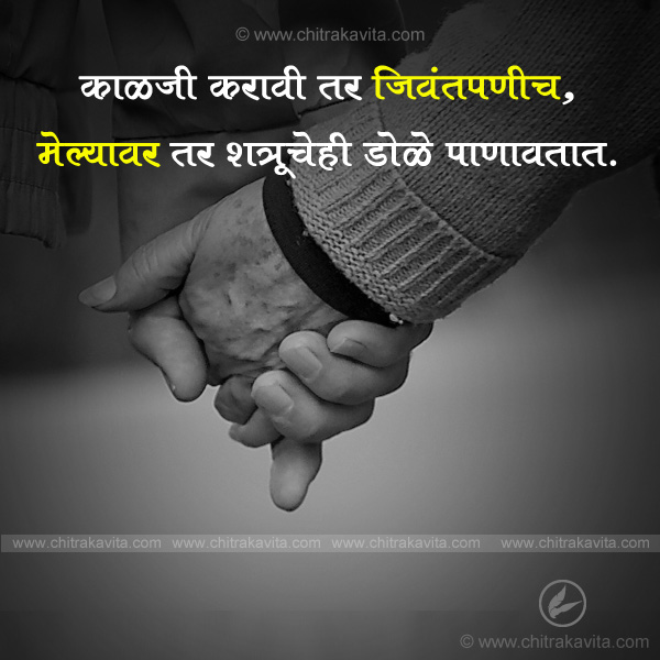Care Marathi Family Quote Image
