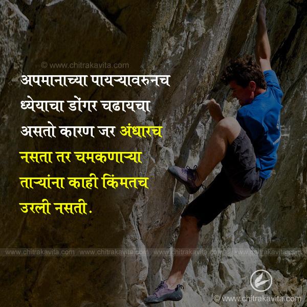 andharach-nasta-tar  - Marathi Quotes