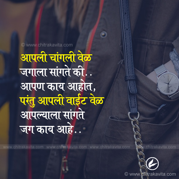 aapli-changli-vel  - Marathi Quotes