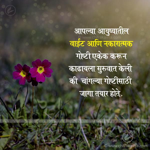 vaet-aani-nakaratmak  - Marathi Quotes