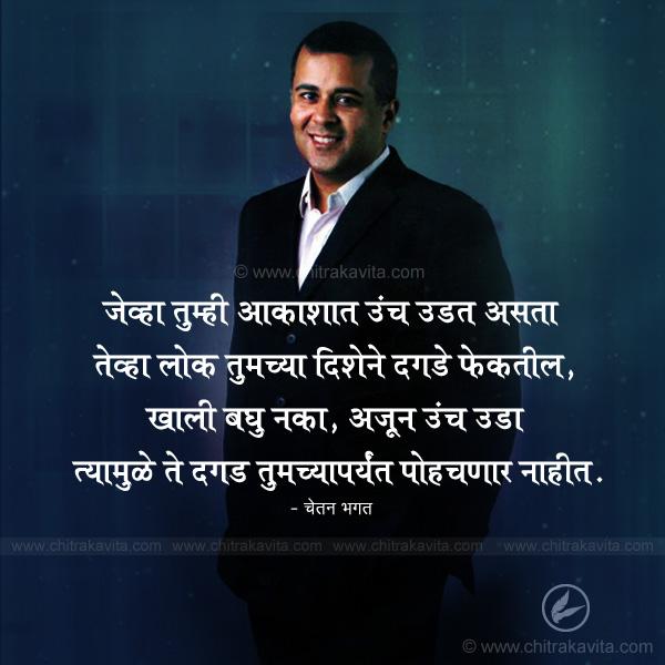 chetan-bhagath Marathi Romantic Quote Image