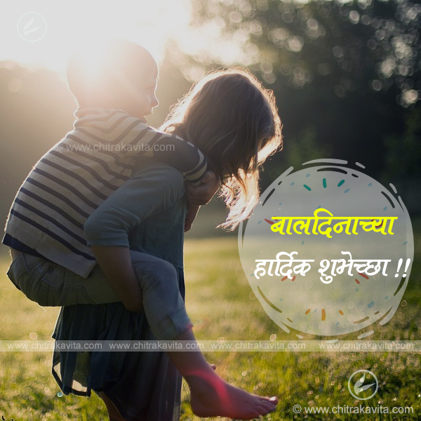 childrens-day Marathi Kids Quote Image