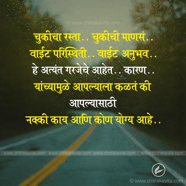 nakki-kay-aani-kuthe  - Marathi Suvichar