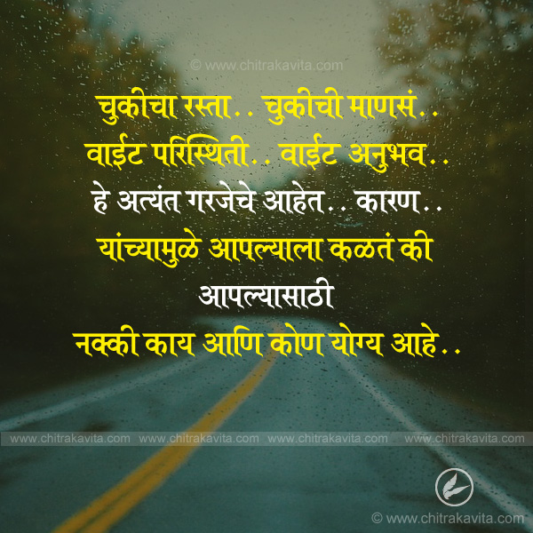 nakki-kay-aani-kuthe  - Marathi Quotes
