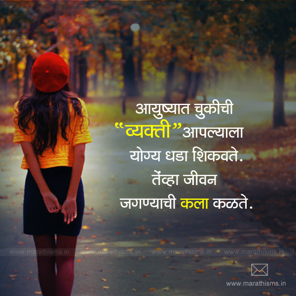Wrong-Person Marathi Relationship Quote Image