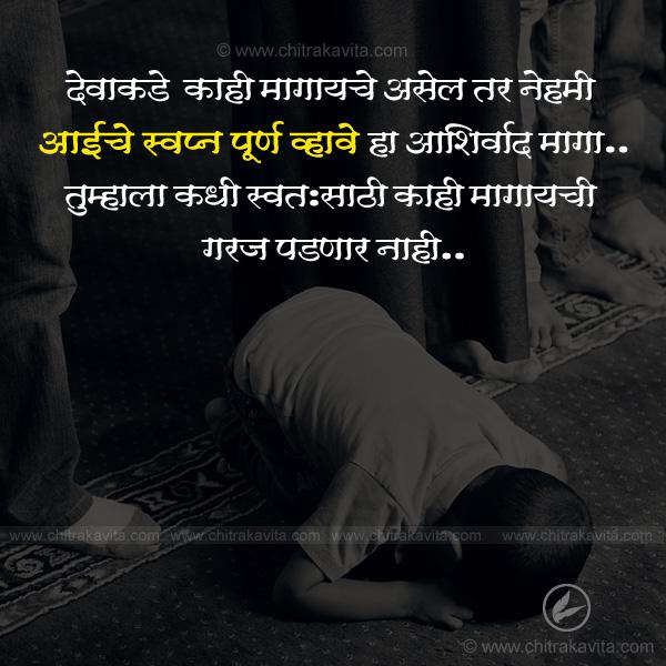 devakade-kahi  - Marathi Quotes