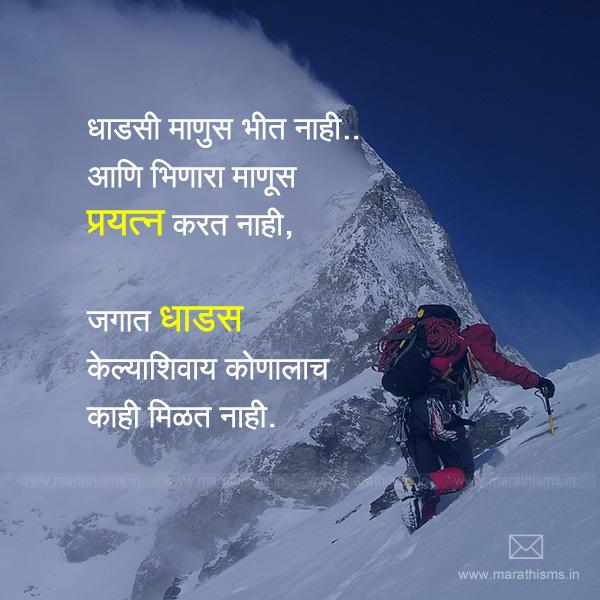 Dhadas Marathi Inspirational Quote Image