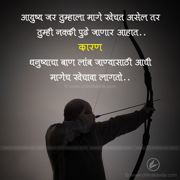aayushya-mage-khechath  - Marathi Quotes