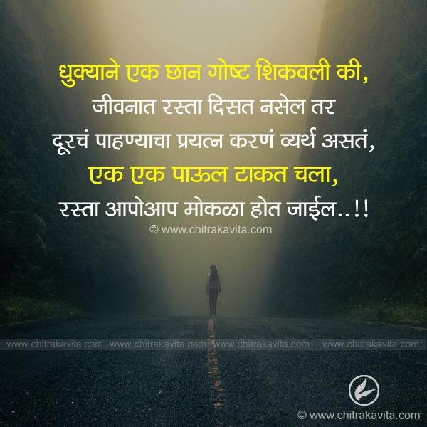 dhuke Marathi Inspirational Quote Image