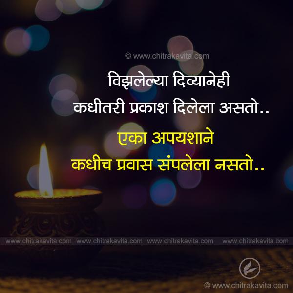 ek-apyash  - Marathi Quotes