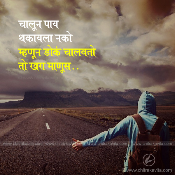 dok-chalvto-to-manus  - Marathi Quotes