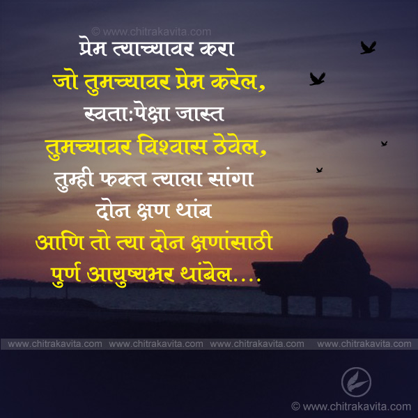 don-kshan Marathi Relationship Quote Image