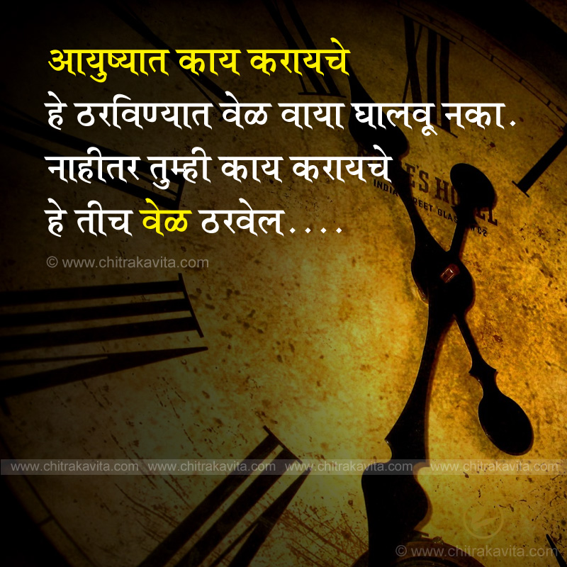 dont-waste-time Marathi Positive Quote Image