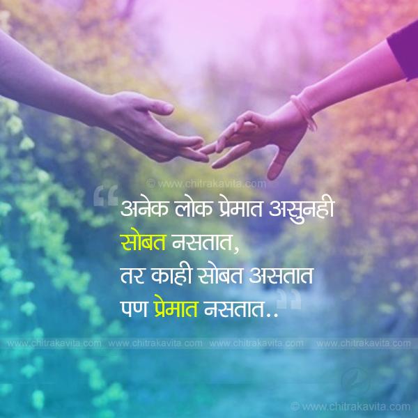 Sobat  - Marathi Suvichar
