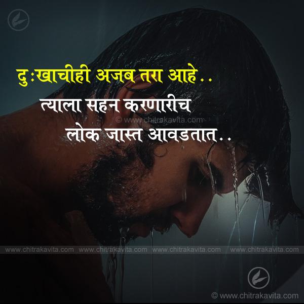 Marathi Suvichar - dukhachi-tara