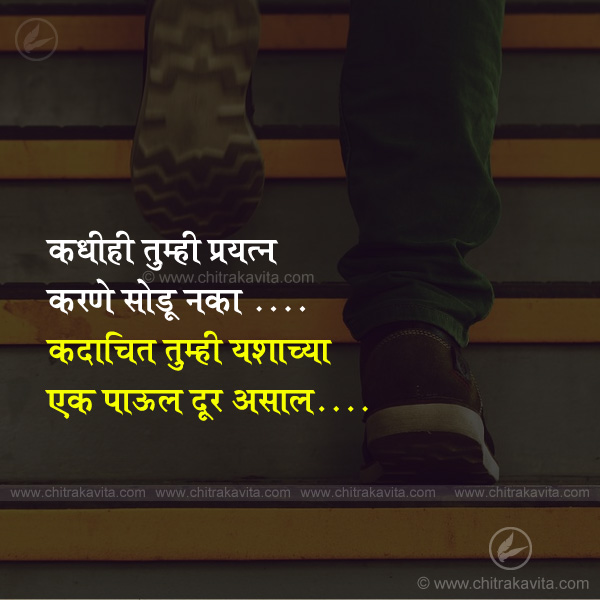 Ek Paul Mage Asal Marathi Success Quote Image