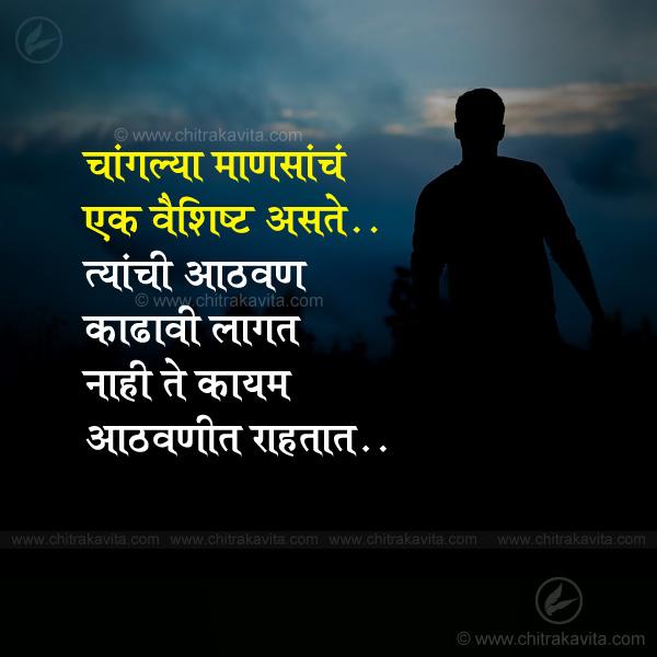 ek-vaishishta  - Marathi Suvichar