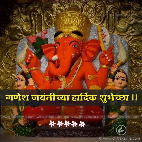 ganesh-jayanti-2 Marathi Ganapati Quote Image