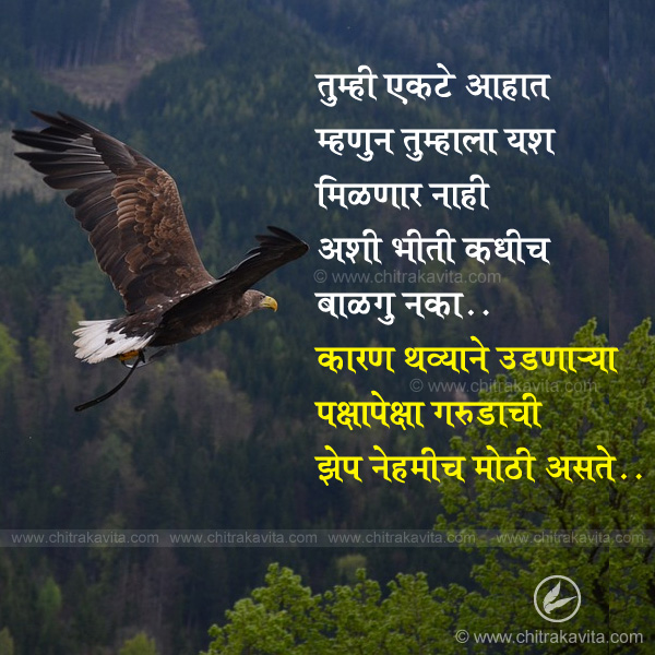 bhiti-kadhich-balgu-naka Marathi Success Quote Image