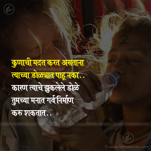 kunachi-madath  - Marathi Quotes