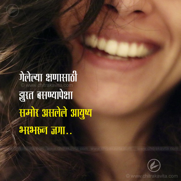 gelele-kshan Marathi Happiness Quote Image