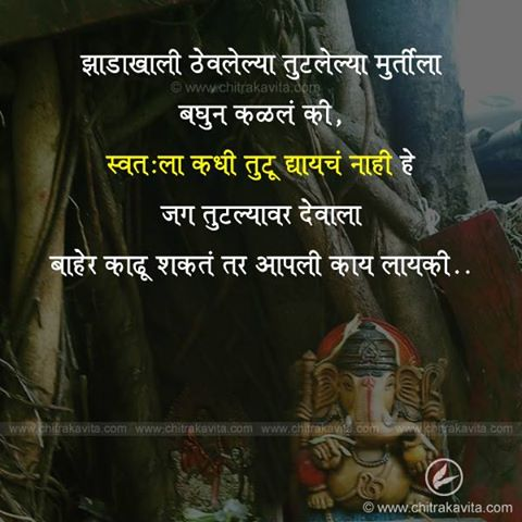 dont-break-down Marathi Positive Quote Image
