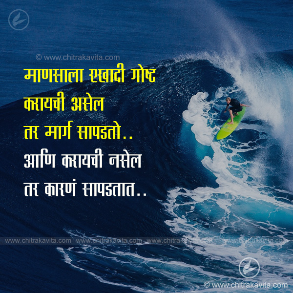 marg Marathi Positive Quote Image