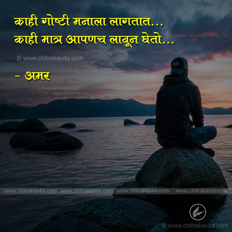 Marathi Suvichar - Goshti