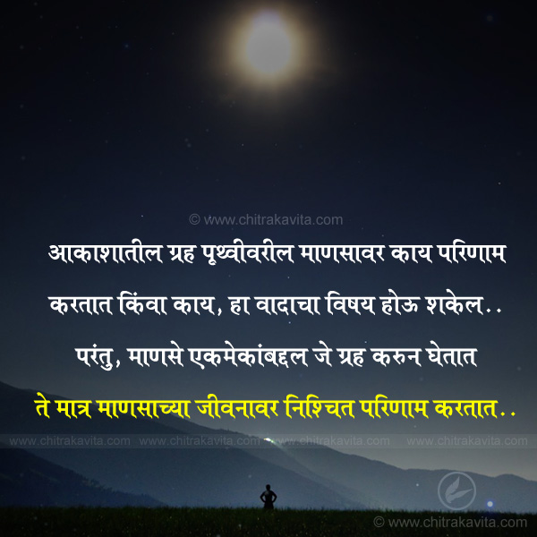 vadacha-vishay  - Marathi Quotes