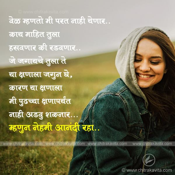 Aanadi-raha Marathi Happiness Quote Image