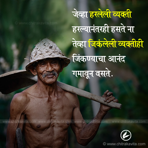 Jinkanyacha-Aananda Marathi Success Quote Image