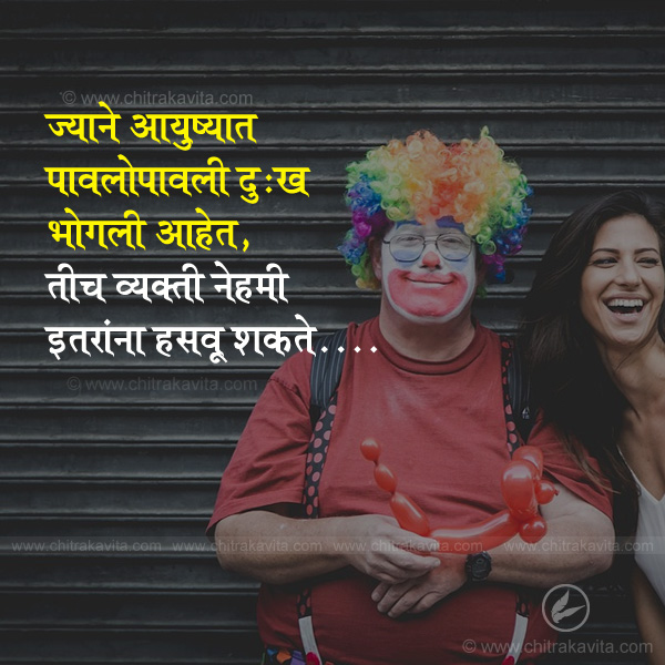 tich-vyakti Marathi Happiness Quote Image