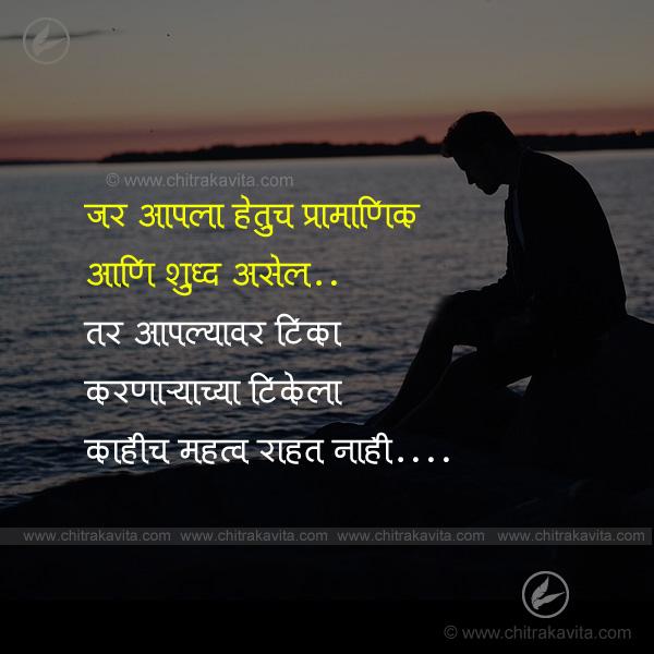 aapla-hetu  - Marathi Quotes
