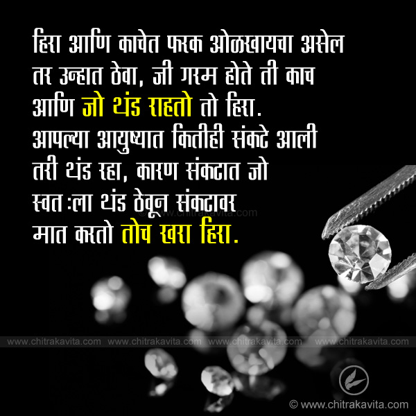 jo-thand-rahto-to-hira Marathi Struggle Quote Image