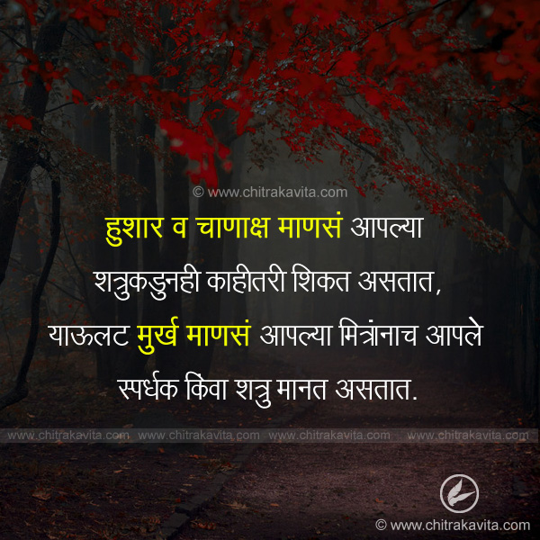 hushar-v-chanaksh-manse Marathi Success Quote Image
