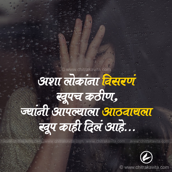 Hard-To-Forget  - Marathi Quotes