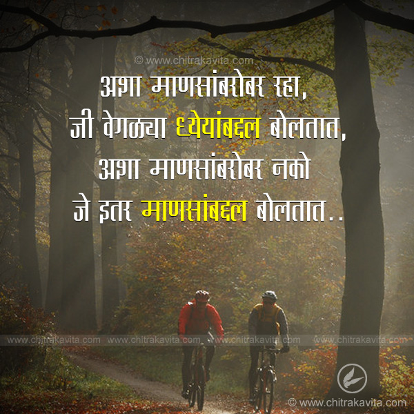 Dheya Marathi Success Quote Image