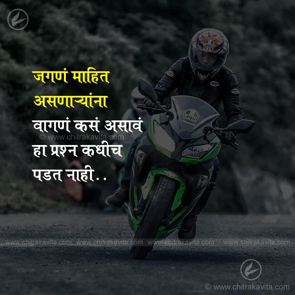 jagne-mahith-asnaryala  - Marathi Suvichar