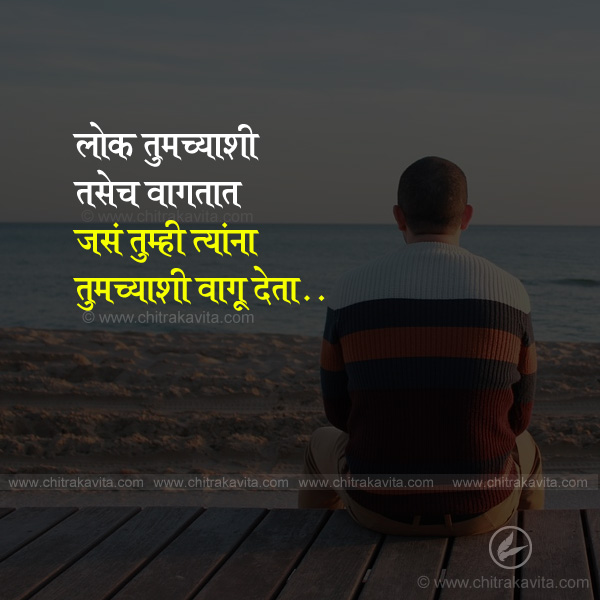 lok-tasach-vagtath Marathi Relationship Quote Image