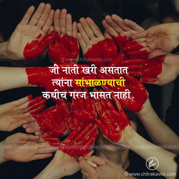 ji-nati-khari  - Marathi Quotes
